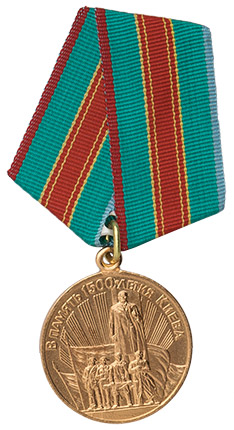 "CCCP medal, ""1500 years of Kiev"", surplus"