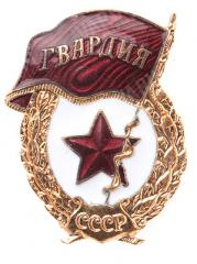 Soviet Guards badge, unissued