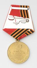 "Russian medal, ""50 years since The Great Patriotic War"", surplus."