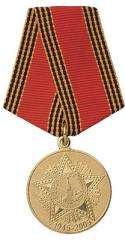 "Russian medal, ""60 years since The Great Patriotic War"", surplus"
