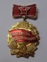 Soviet Socialist Competition Award, older model (until 1975), surplus