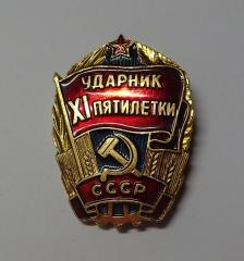 Soviet Achievement Award, surplus