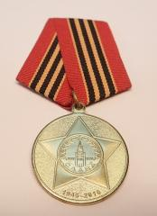 "Russian medal, ""65 years since The Great Patriotic War"", surplus"