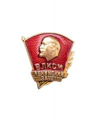 "Soviet badge, ""big Lenin"", surplus"