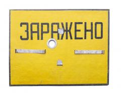 Soviet warning sign, surplus