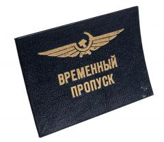 Soviet temporary flight license card, blank, dark blue