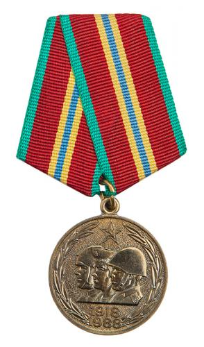 "CCCP medal, ""70 years of Soviet armed forces"", surplus"