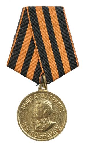 Soviet medal, victory over Germany in the Great Patriotic War