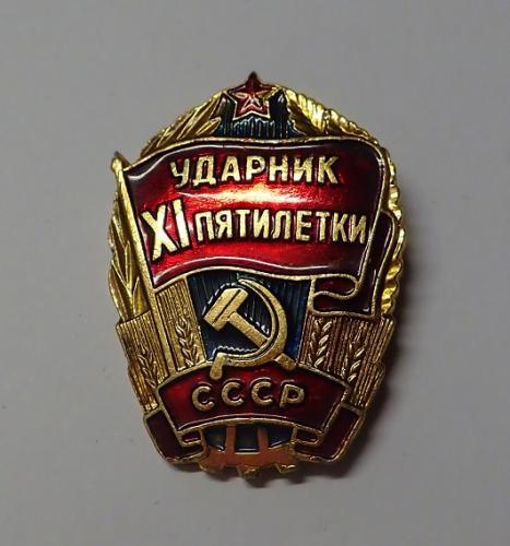 Soviet Achievement Award, surplus