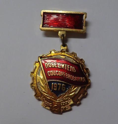 Soviet Socialist Competition Award, newer model (until 1980), surplus