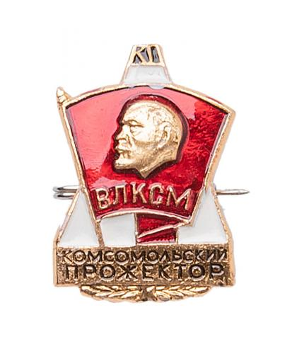 "Soviet badge, ""small Lenin"", surplus"