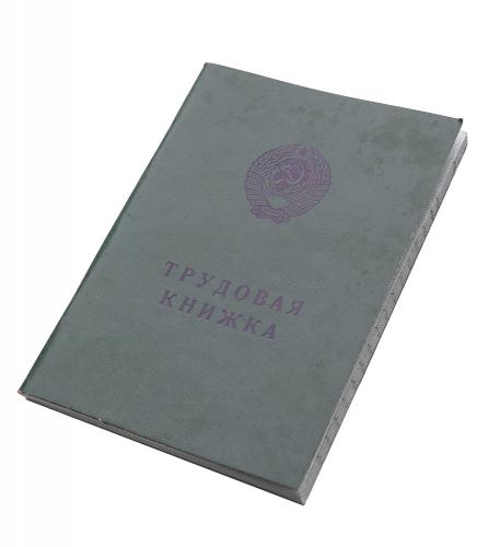 Soviet/Latvian work book, blank
