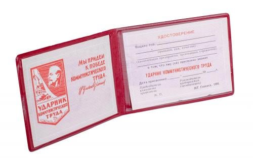 CCCP Communist work card, blank