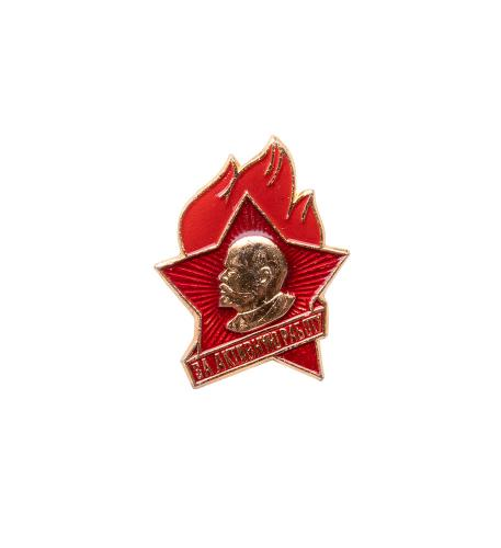 "Soviet KOMSOMOL badge, ""Pioneer"", surplus"